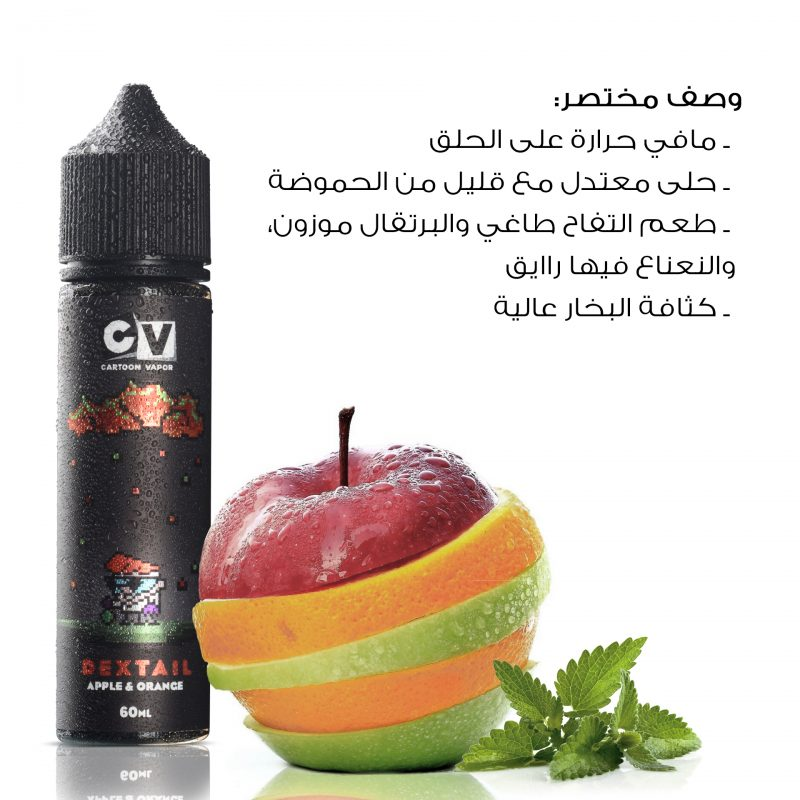CV - Dextail - Apple and Orange (60ML) 4mg