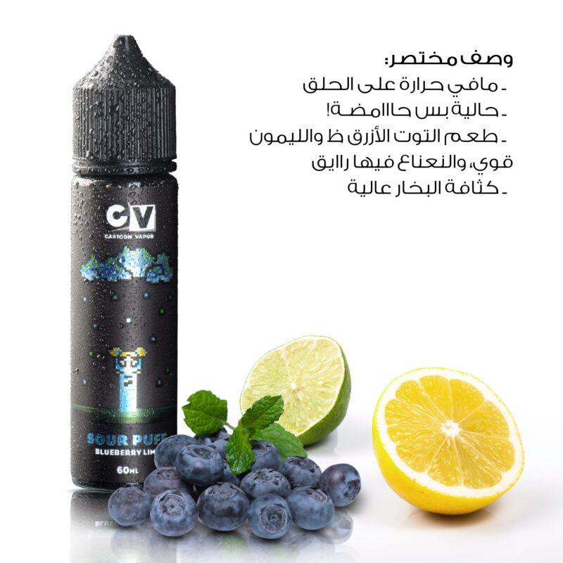 CV - Sour Puff - Blueberry Lime (60ML) 4mg