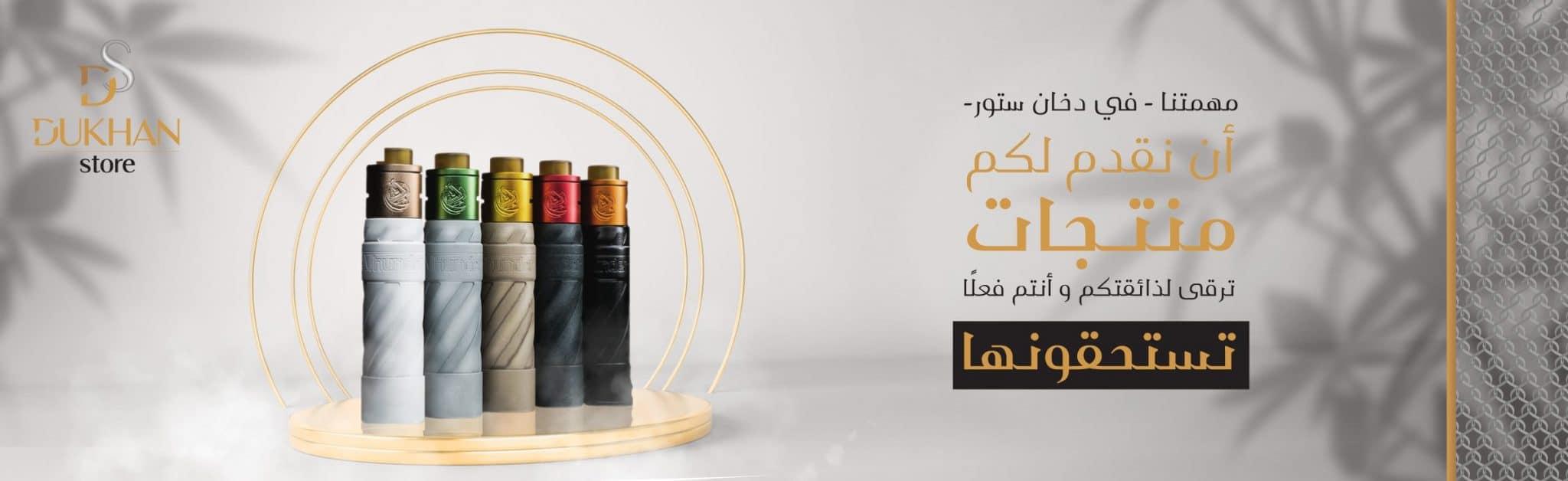 دخان ستور | فيب السعودية | Dukhanstore